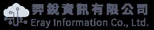羿銳資訊有限公司 Eray Information Co., Ltd.